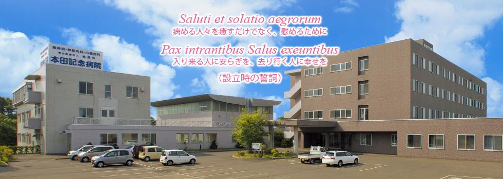 本田記念病院は北海道恵庭市にある精神科  心療内科  神経内科の特定医療法人です